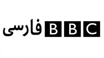 BBC Persian