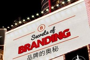 Secrets of Branding