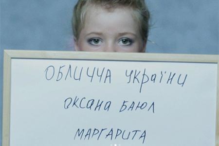 Face of Ukraine